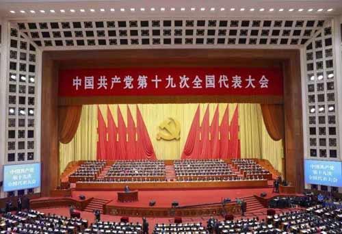 【理上网来•辉煌十九大】新时代党的建设和党的领导的行动纲领